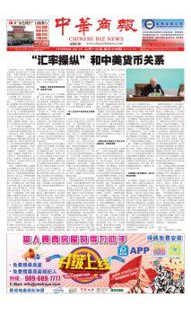 美国中华商报-606期