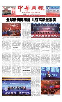美国中华商报-616期电子画册