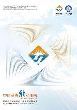 中科派思宣传册,3D翻页电子画册阅读发布平台