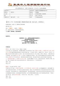 10月6日左右西宁敦煌额济纳张掖8日游-徐先生电子画册