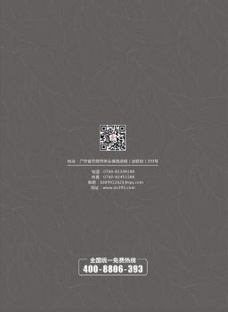 东莞市达新美耐皿有限公司电子画册
