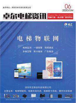 卓尔资讯——6月刊 电子书制作软件