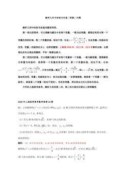 解析几何中的恒为定值问题——对2020上海春考第20题思考电子刊物