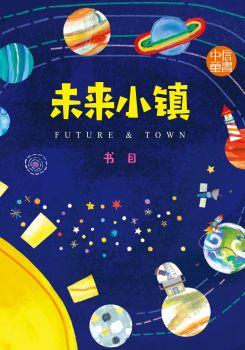 中信童书·未来小镇 2019书目