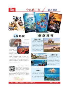 宁夏地质博物馆第1期电子画册