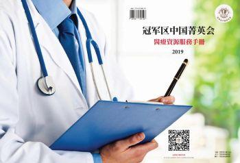 2019年冠军家族医疗资源手册