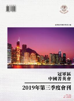 冠军中国菁英会2019年第三季度會刊 电子书制作软件