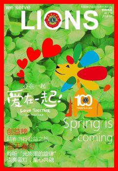 京狮风采电子杂志4月刊