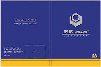 威达工具专业级产品样册