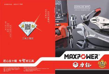 MAXPOWER工具工业级产品样册