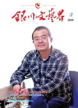 银川文艺界2018年第3期