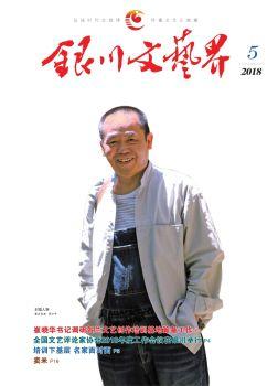 银川文艺界2018年第5期
