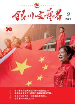 银川文艺界2019年第9期