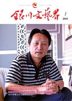 银川文艺界2018年第1期
