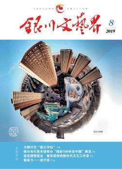 银川文艺界2019年第7期 电子书制作软件