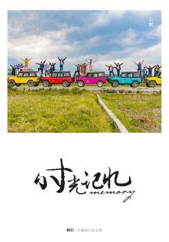 """晒阳""""丽江本色""""—4月19日专属旅行纪念册"""