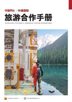 中油集团旅游合作手册
