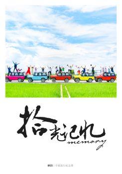 """晒阳""""丽江本色""""—7月15日专属旅行相册,电子期刊,在线报刊阅读发布"""