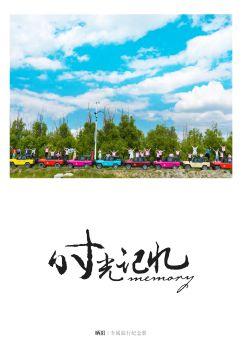 """晒阳""""丽江本色""""—4月20日专属旅行纪念册"""