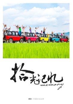 """晒阳""""云南本色""""—7月13日专属旅行相册"""