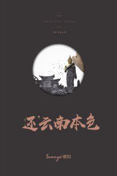 晒阳专属旅行手册A版