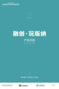 融创·玩版纳产品手册 电子书制作平台