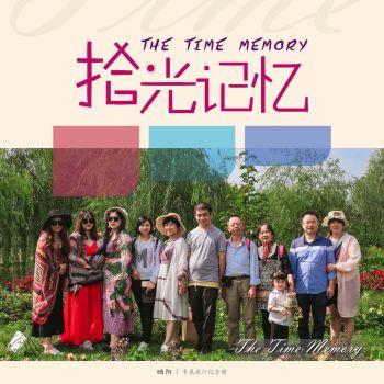 """晒阳""""丽江本色""""—8月25日专属旅行相册,在线电子书,电子刊,数字杂志"""