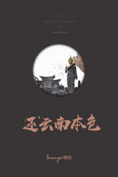 晒阳专属旅行手册B版
