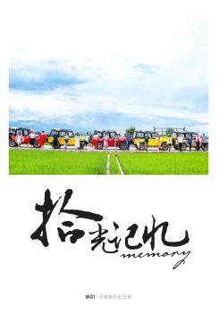 """晒阳""""云南本色""""—7月10日专属旅行相册"""