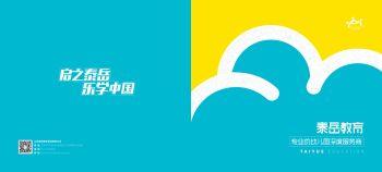 2018泰岳教育品牌画册
