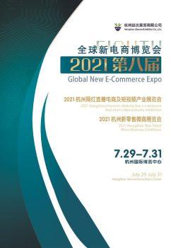2021第八届(杭州)全球新电商博览会电子杂志