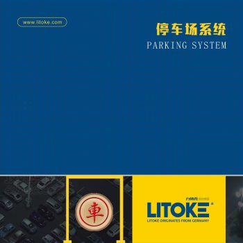 力特克停车场系统
