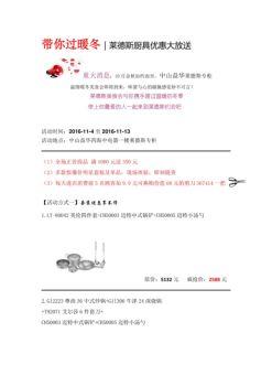 中山益华莱德斯厨具优惠大放送电子画册