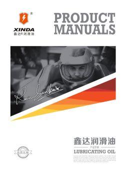 鑫达润滑油 电子书制作软件