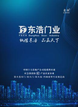 河南东浩门业有限公司电子画册