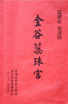 安溪金谷蕊珠宫宣传画册