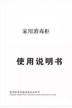 消毒柜说明书-隋唐网络支持电子画册