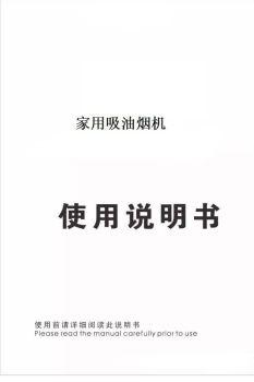 烟机说明书-隋唐网络支持电子书