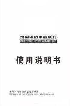 电热水器说明书-隋唐网络支持电子宣传册