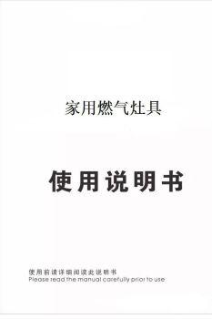 燃气灶具说明书-隋唐网络支持电子杂志