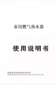 燃气热水器说明书-隋唐网络支持电子杂志
