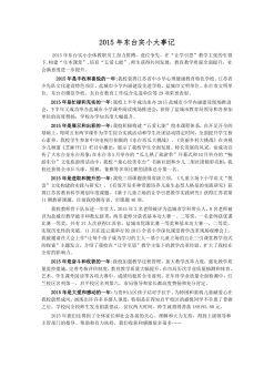 2015年东台实小大事记电子画册