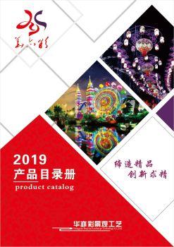 华亦彩产品目录册 电子书制作软件