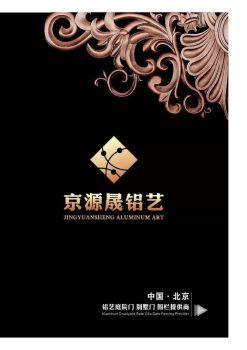 京源晟别墅门 第三册,电子画册,在线样本阅读发布