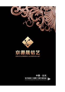 京源晟铝艺第三版,电子画册,在线样本阅读发布