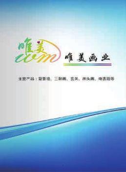 (新) 新中式古典雅致、石材大气高档背景墙电子书