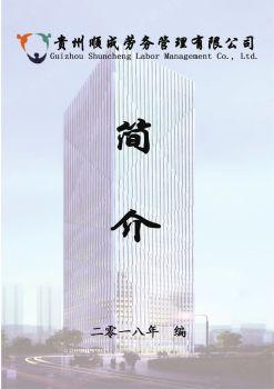 貴州順成勞務管理有限公司公司簡介電子畫冊