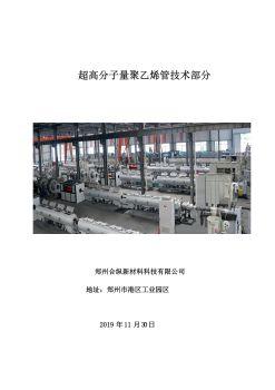 合纵超高分子量聚乙烯管技术部分电子杂志
