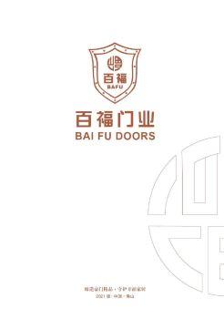 福优门业电子画册