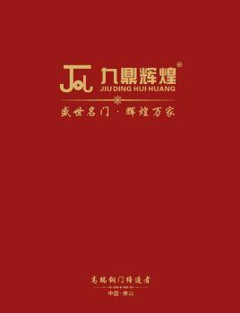 九鼎辉煌门业电子画册